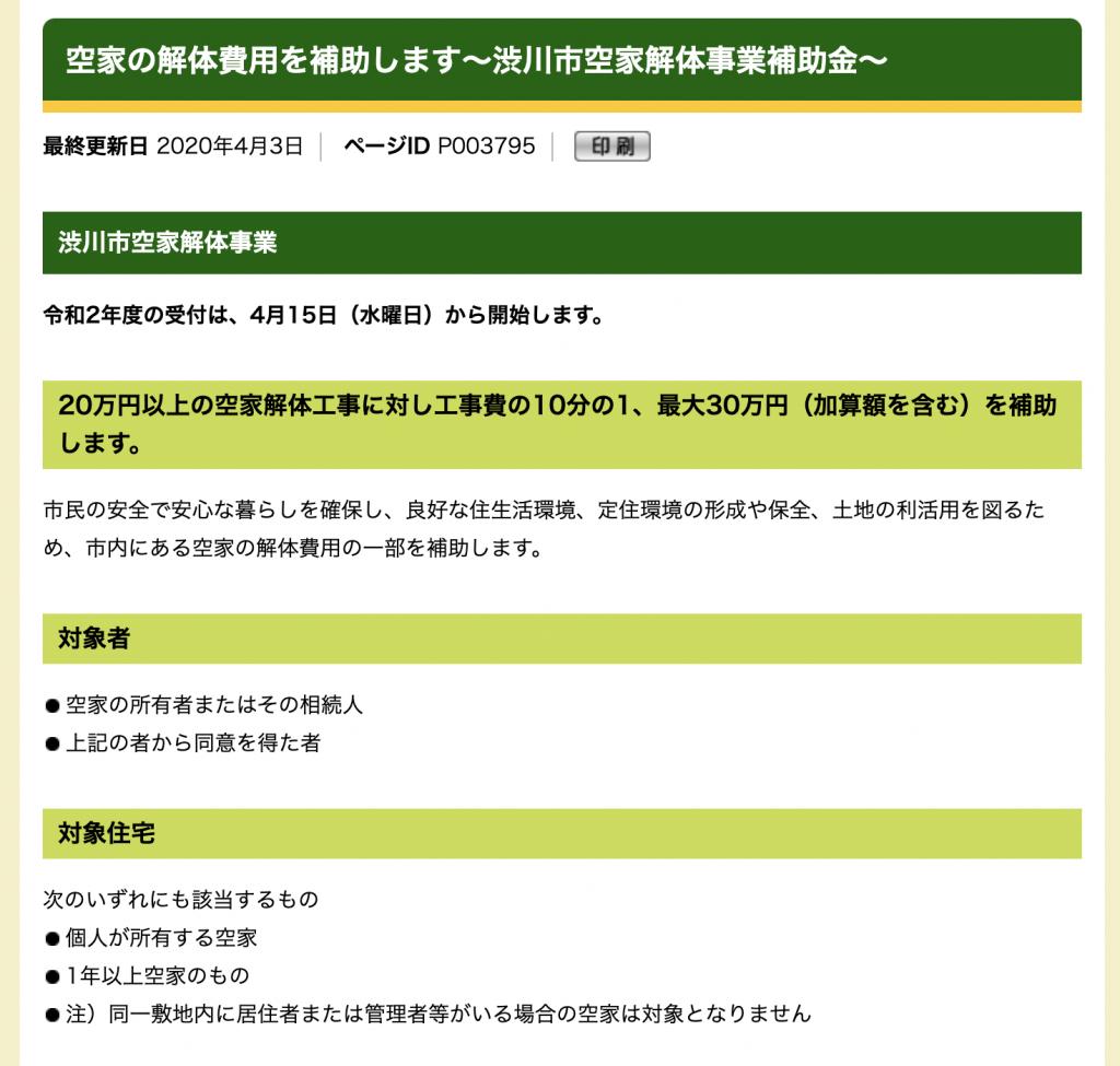 渋川市 解体事業 補助金例